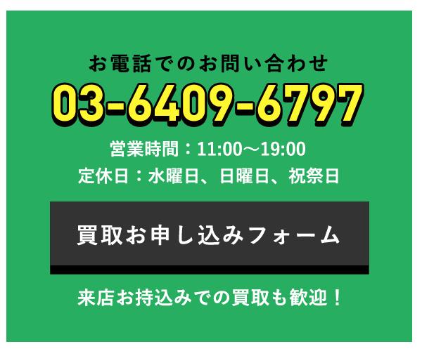 お電話でのお申し込みは03-6409-6796。買取依頼フォームはこちら