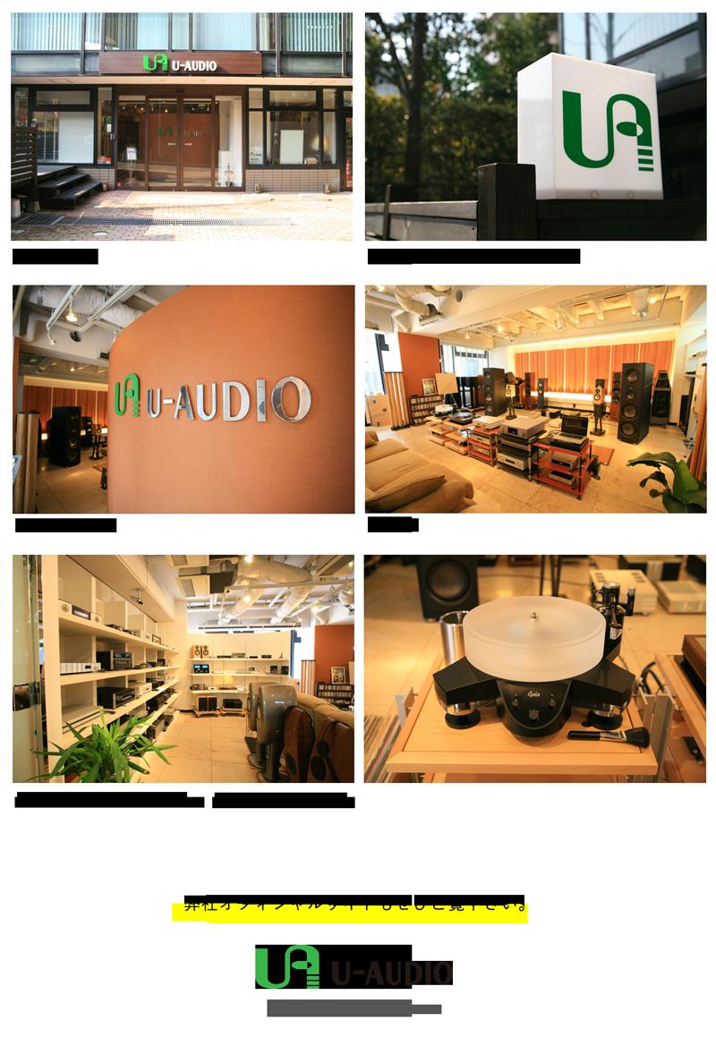 中古オーディオ専門店U-AUDIOのご案内